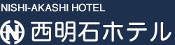 西明石ホテル NISHI-AKASHI HOTEL
