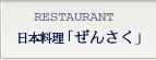 日本料理「ぜんさく」