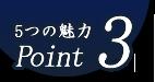 5つの魅力Point3